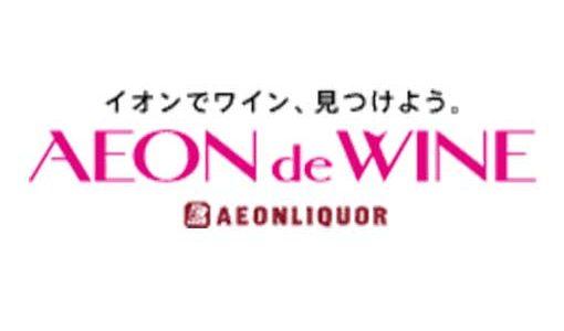 イオンのワイン通販サイト「AEON de WINE」の特徴