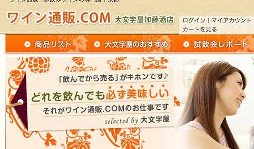 京都にあるワイン通販サイト「大文字屋加藤酒店」の特徴